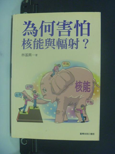 【書寶二手書T9/科學_KOI】為何害怕核能與輻射_林基興