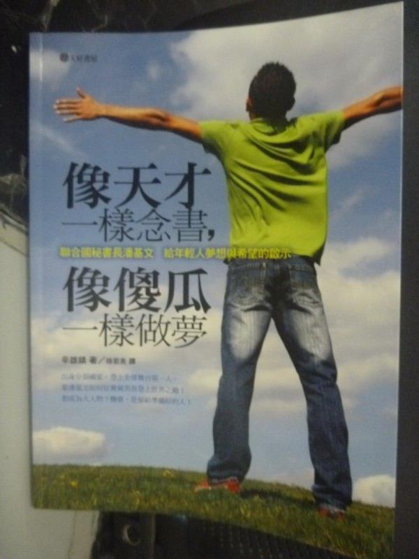【書寶二手書T3/勵志_WGY】像天才一樣念書,像傻瓜一樣做夢_辛雄鎮