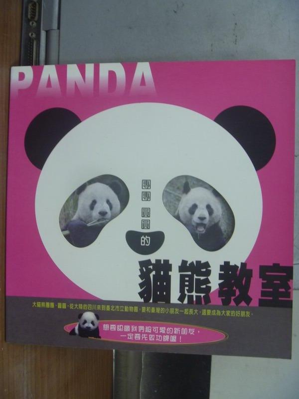 【書寶二手書T6/少年童書_PLF】團團圓圓的貓熊教室