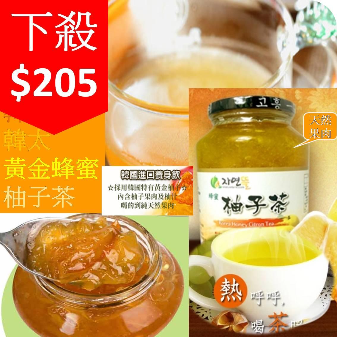 韓太 韓國黃金蜂蜜柚子茶 1kg,1罐入   【樂活生活館】