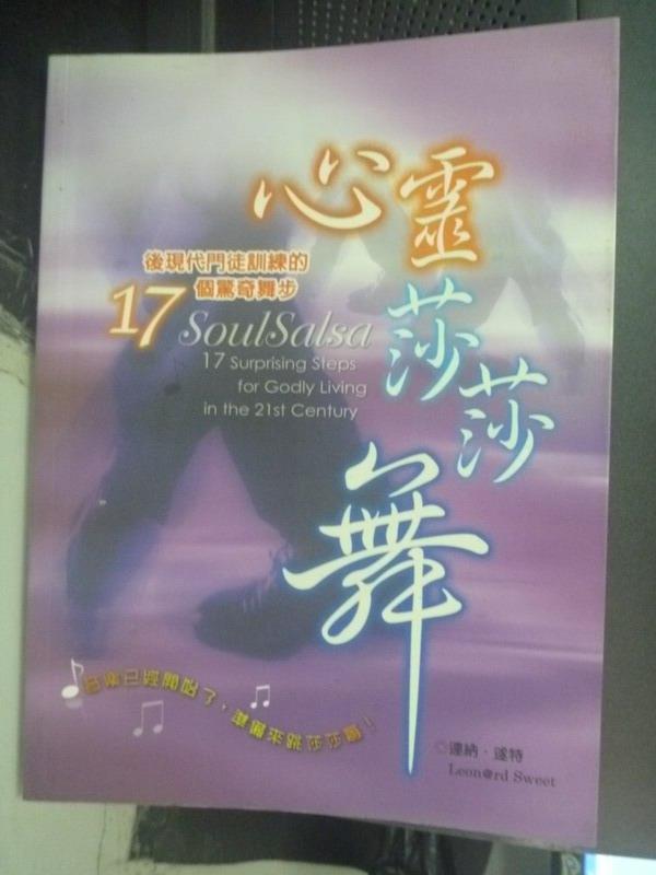 【書寶二手書T8/心理_WGD】心靈莎莎舞 : 後現代門徒訓練的十七個驚奇舞步_史維特