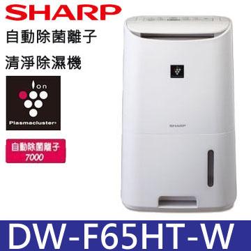 SHARP 夏普 6.5L 清淨除濕機 DW-F65HT-W ◆Plasmacluster空氣淨化技術