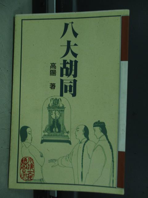 【書寶二手書T1/一般小說_JAR】八大胡同_高陽