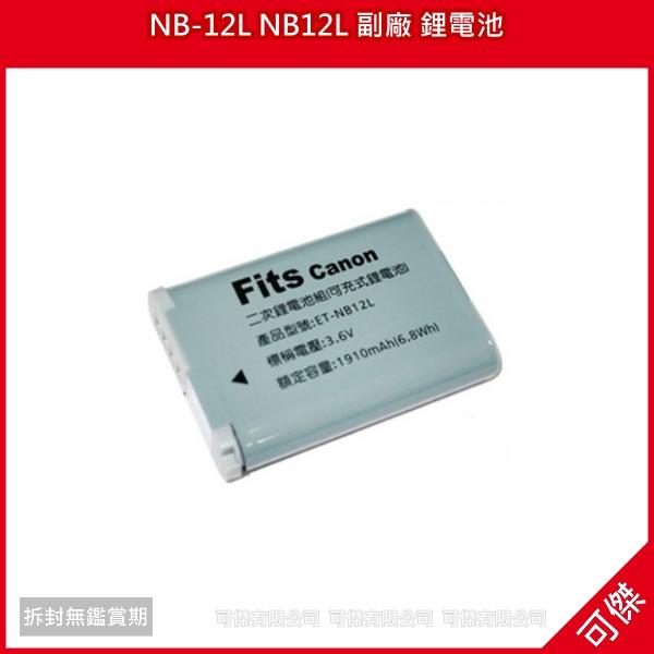 (出清)可傑 NB-12L NB12L 副廠 鋰電池 CANON NB-12L/G1X/Mark II/M2/N100