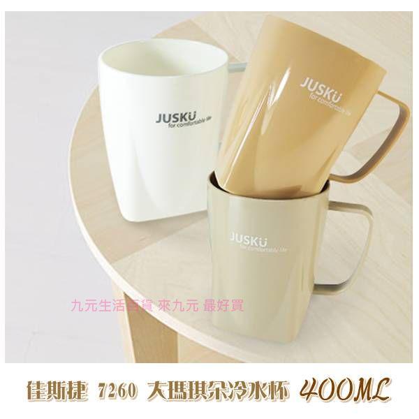 【九元生活百貨】佳斯捷 7260 大瑪琪朵冷水杯 水杯 杯子