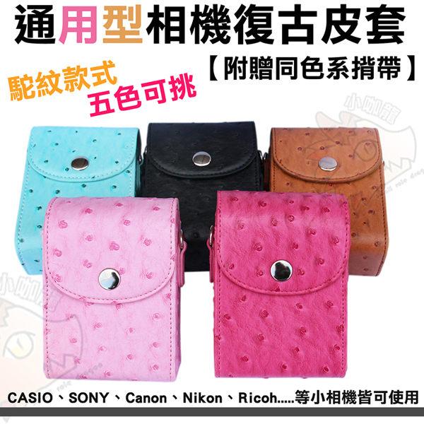 【小咖龍】 Nikon Coolpix 尼康 S2900 S2600 S100 S6900 S7000 P330 P340 通用 直立式 單件 相機 皮套 相機套