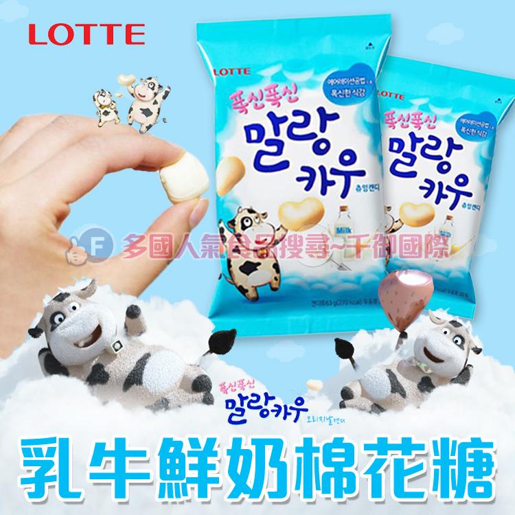 韓國樂天LOTTE乳牛鮮奶棉花糖  草莓/香蕉 口味 樂天超市必買 [KO8801062333776]千御國際
