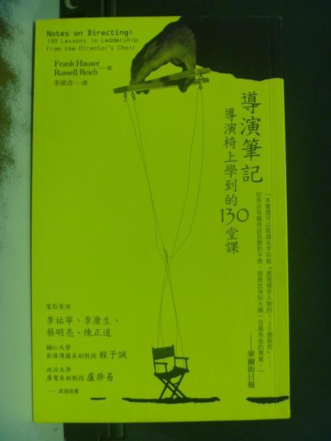 【書寶二手書T1/影視_KEM】導演筆記:導演椅上學到的130堂課_李淑貞, 法蘭克‧豪瑟