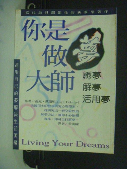 【書寶二手書T4/心理_GDM】你是做夢大師-孵夢解夢活用夢_蓋兒‧戴蘭妮 著