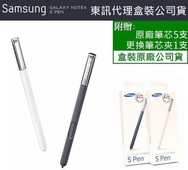 【東訊代理】Note4 S Pen【原廠觸控筆、手寫筆】S-Pen N910 N910U N910T【吊卡盒裝原廠公司貨】