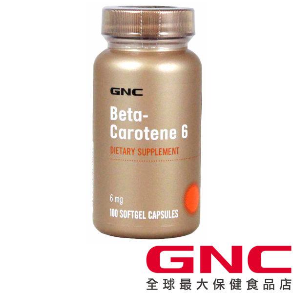 【GNC健安喜】β-胡蘿蔔素膠囊食品6mg100顆
