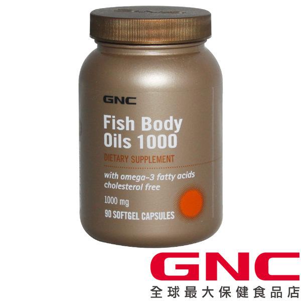 【GNC健安喜 72折】深海魚油膠囊食品 90顆