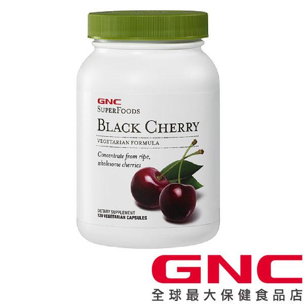 【GNC健安喜】黑櫻桃濃縮膠囊食品120顆