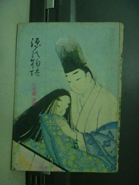 【書寶二手書T4/文學_ONT】源氏物語_左秀靈_1974年