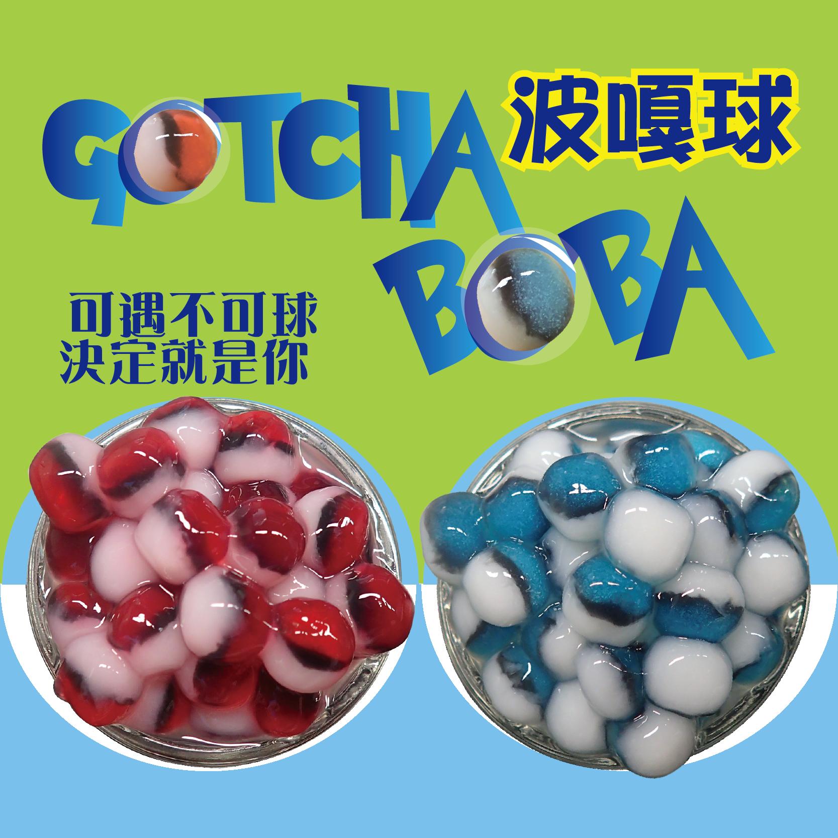 快來補給!!! 波嘎球(紅)-手作珍珠 (400g/盒) 不含防腐劑 冷凍珍珠 冷凍粉圓 寶可夢珍珠