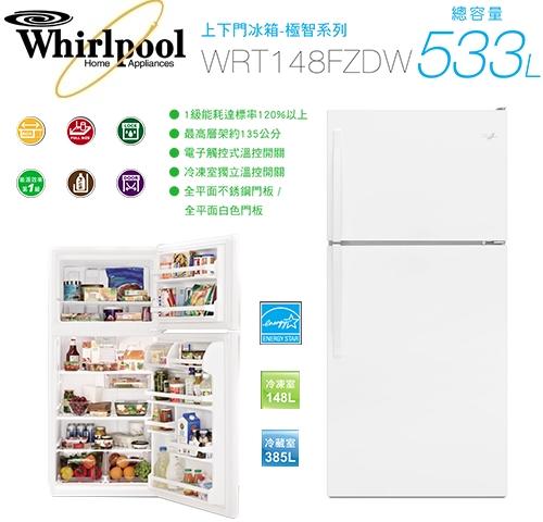 【佳麗寶】-(whirlpool 惠而浦) 533公升電冰箱【WRT148FZDW】