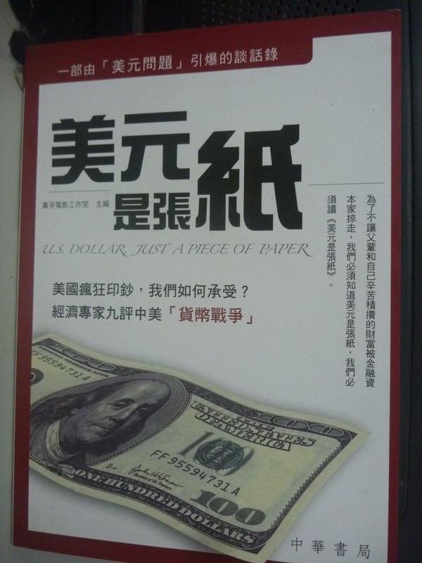 【書寶二手書T1/社會_ZHL】美元是張紙_黨爭電影工作室