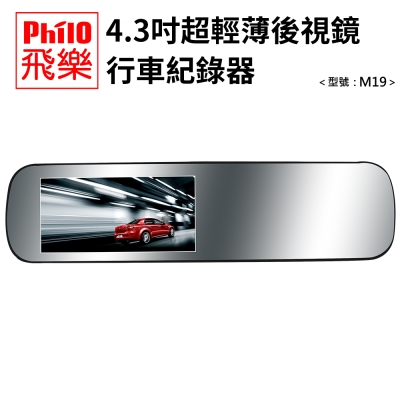 【純米小舖】Philo M19 1080p 超輕薄後視鏡行車紀錄器