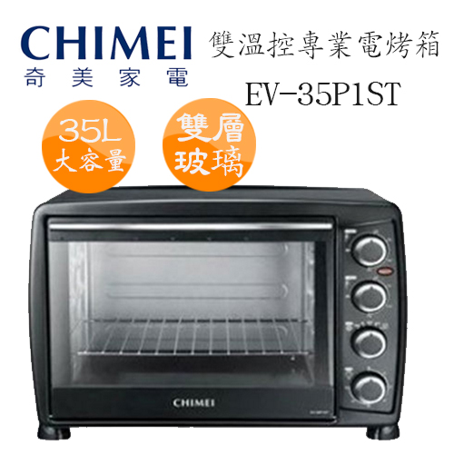 【奇美 CHIMEI】35L 雙溫控專業級旋風電烤箱/EV-35P1ST