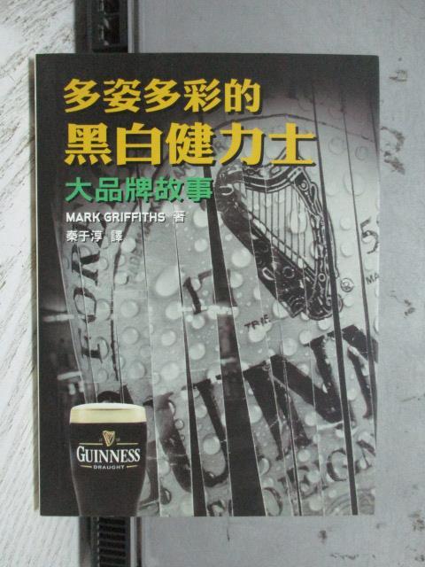 【書寶二手書T8/行銷_ORB】多姿多彩的黑白健力士_Mark Griffiths