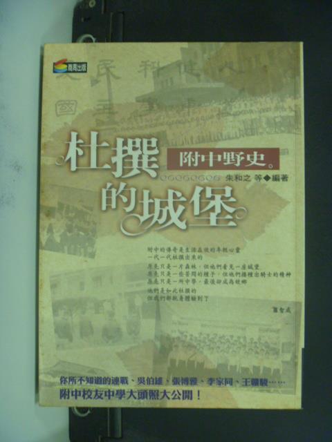【書寶二手書T1/文學_GMZ】杜撰的城堡-附中野史_朱和之