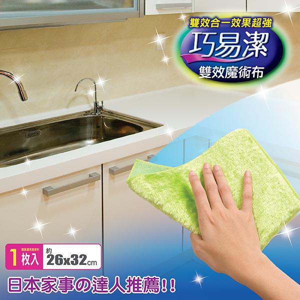 巧易潔雙效魔術布 清潔抹布(約26x32cm) / K7476