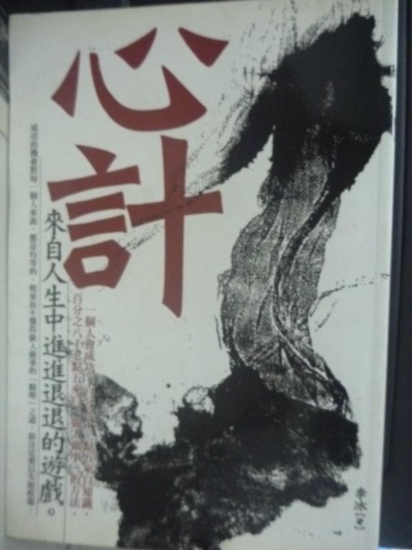 【書寶二手書T8/勵志_LNY】心計-來自人生中進進退退的遊戲_李冰