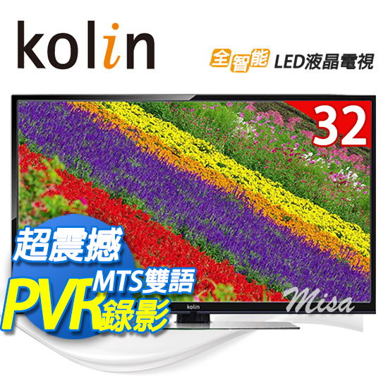 KOLIN歌林 32吋 LED液晶電視 KLT-32E06 原廠公司貨