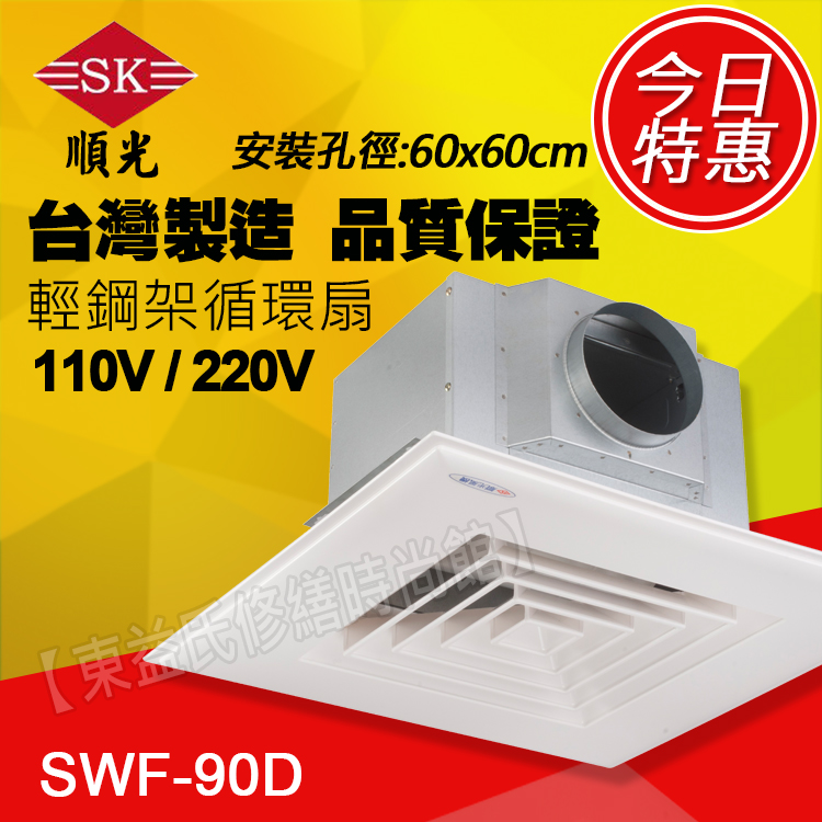 SWF-90D 大地風110/220V 順光 浴室用通風機 換氣機【東益氏】售暖風乾燥機  風扇 吊扇 暖風機