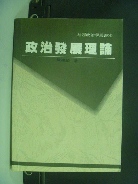 【書寶二手書T5/政治_JJS】政治發展理論_陳鴻瑜著