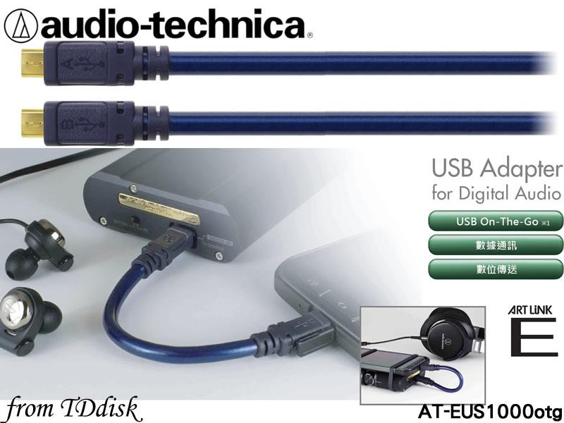 志達電子 AT-EUS1000otg  鐵三角 高品質鍍金 MicroB USB DAC 專用傳輸線