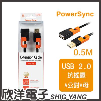 ※ 欣洋電子 ※ 群加 USB AF To USB 2.0 AM 480Mbps 耐搖擺 鍍金接頭 A公對A母延長線 /0.5M(CUB2EARF0005) PowerSync包爾星克