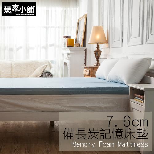 記憶床墊 / 雙人- 7.6cm【防潑水記憶床墊5x6.2尺】3M配方防撥水表布 蛋型 / 平面可選 免運費 SC-ACM217