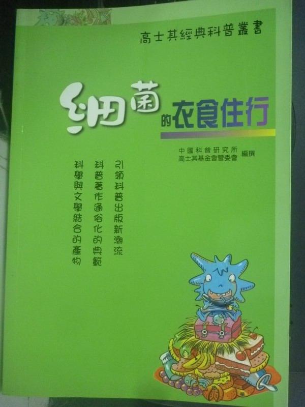 【書寶二手書T9/少年童書_IOE】細菌的食衣住行_中國科普研究所