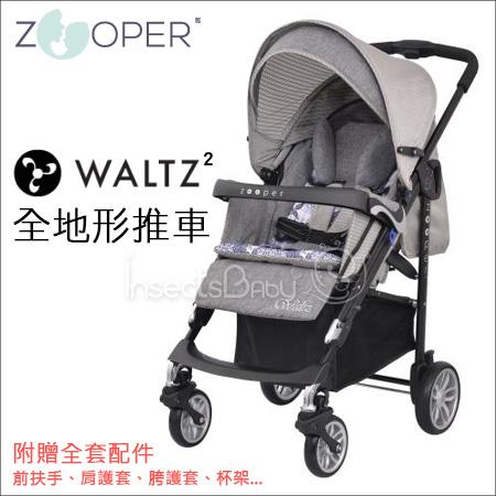 ✿蟲寶寶✿美國【zooper】 Waltz² 全地形推車 嬰兒推車雙重認證 國際安全檢測 送多樣配件《現+預》