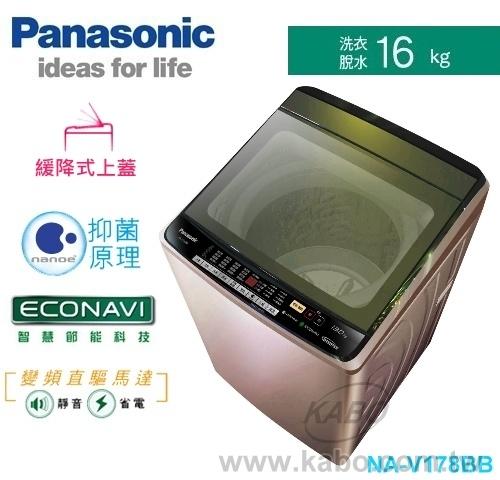 【佳麗寶】結帳再折1000-(Panasonic國際牌)超變頻洗衣機-16kg【NA-V178BB-PN】