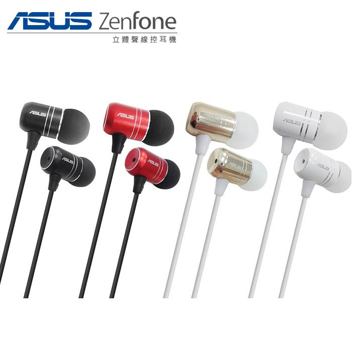 ASUS 華碩 EarPhone 原廠耳機/入耳/手機/平板配件/ASUS ZenFone3 ZE552KL/ZE520KL/Deluxe ZS570KL/Ultra ZU680KL/ZenPad S Z580CA