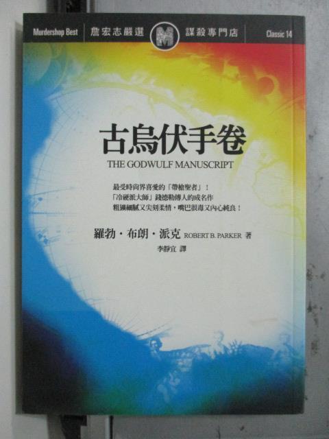 【書寶二手書T9/一般小說_ODA】古烏伏手卷_Robert B. Parker