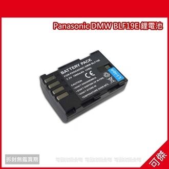 可傑  Panasonic DMW BLF19E 鋰電池 電池 相容 原廠 GH4 GH3 1900mah DMC-GH4