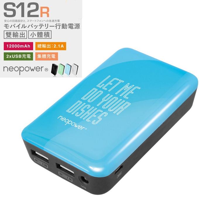 贈USB充電插頭 ★ 行動電源 ★ Kamera 佳美能 Neo Power S12 12000mAh 雙USB 公司貨 免運 0利率