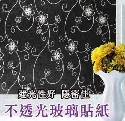 黑花 不透光 玻璃貼紙 浴室玻璃窗戶貼紙 靜電貼 隔熱防曬