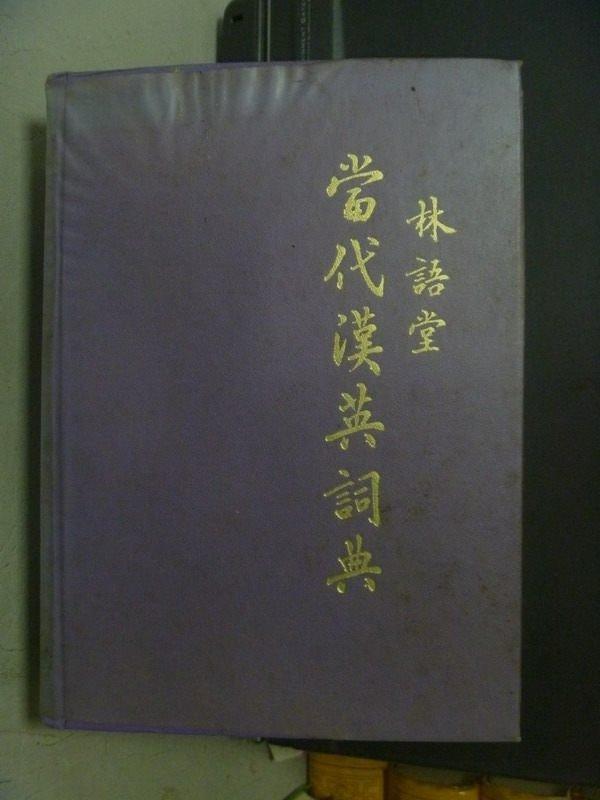 【書寶二手書T4/字典_OEO】當代漢英詞典_林語堂