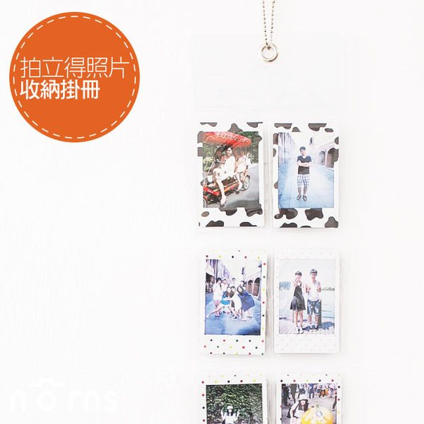 NORNS 拍立得底片照片收納透明懸掛式貼壁式吊式相本pivi相片套掛冊mini 7s 8 25 50s 55