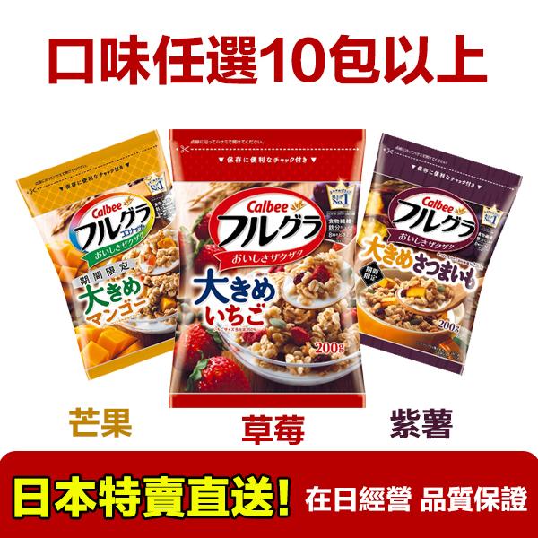 【海洋傳奇】【任選10包以上組合日本船運免運】日本CALBEE  大顆粒草莓麥片 200g 10包組合水果顆粒 水果穀物麥片 200g 草莓 芒果 紫薯 日本超人氣 卡樂比麥片
