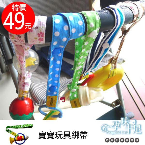 *孕味十足。孕婦裝。寵愛寶貝*【CKH0706】寶寶玩具防掉綁帶 (隨機出貨)