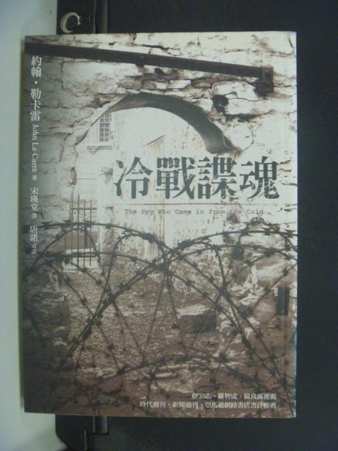 【書寶二手書T7/一般小說_KLO】冷戰諜魂_約翰‧勒卡雷