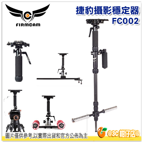 FIRMCAM FC002 捷豹攝影穩定器 公司貨 腳架 手持穩定器 Jaguar photography stabilizer 穩定器 SR2