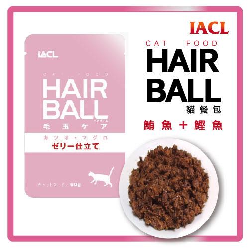 【力奇】日本iACL 化毛貓餐包(鮪魚+鰹魚)60g -21元 >可超取(C102D11)