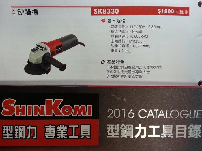 "11月底到貨#4""砂輪機 SK8330#SHIN KOMI"