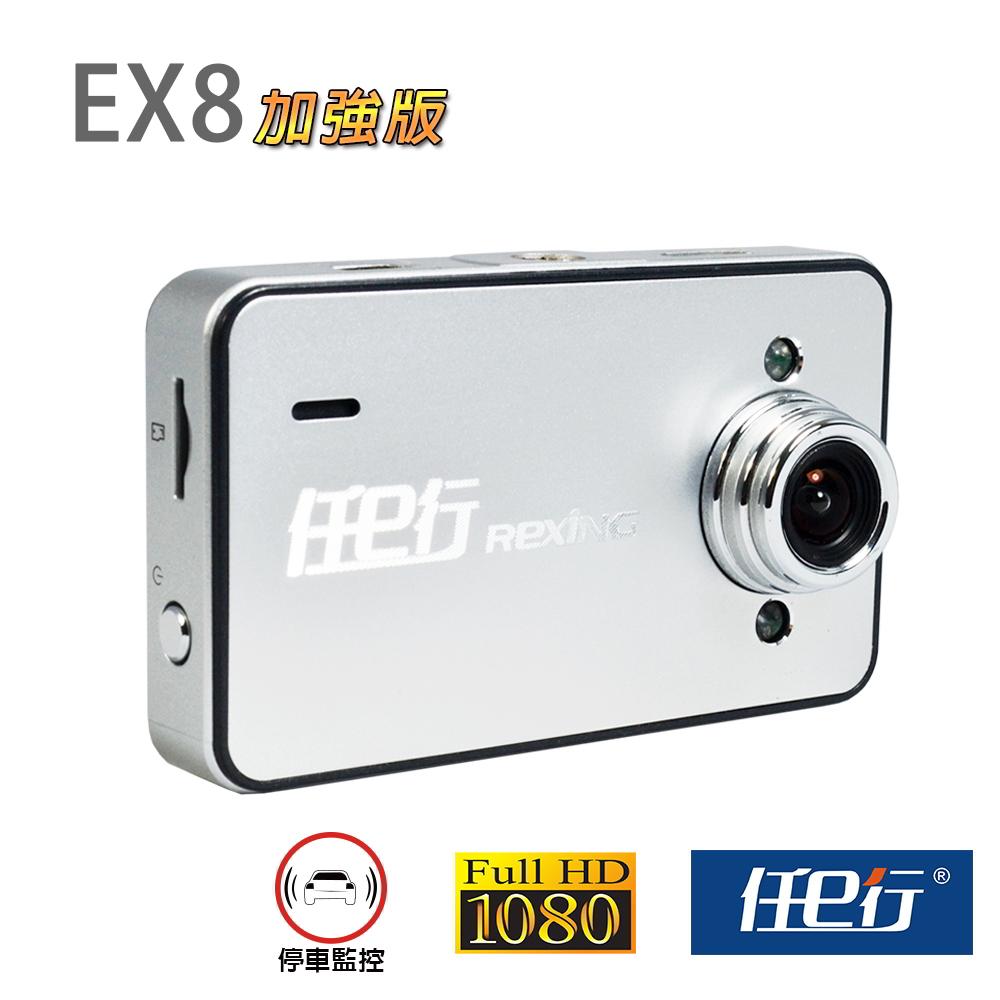 【任E行】EX8 加強版 FHD1080P  行車紀錄器/記錄器
